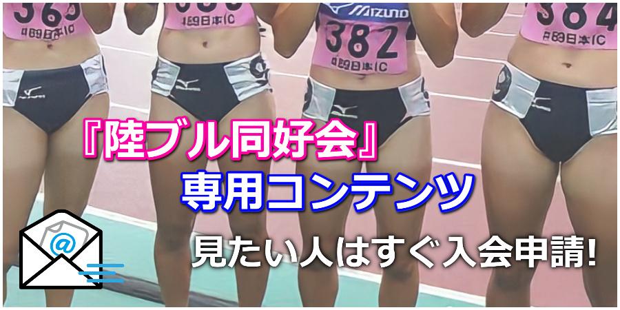 『陸ブル同好会』専用コンテンツ Vol.14